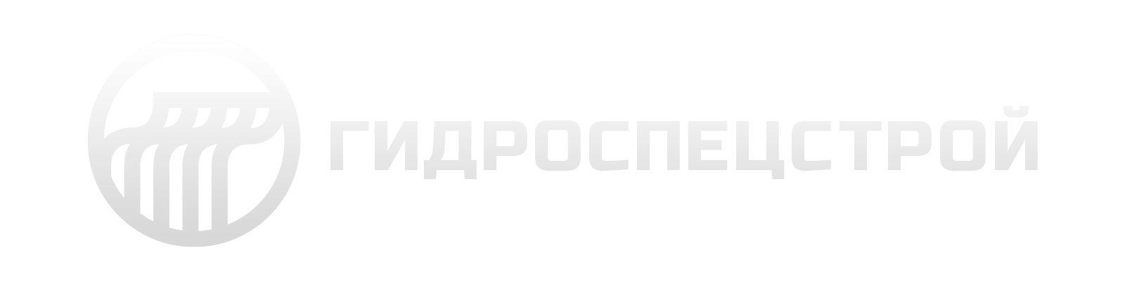 """ООО """"ЗО """"Гидроспецстрой"""""""