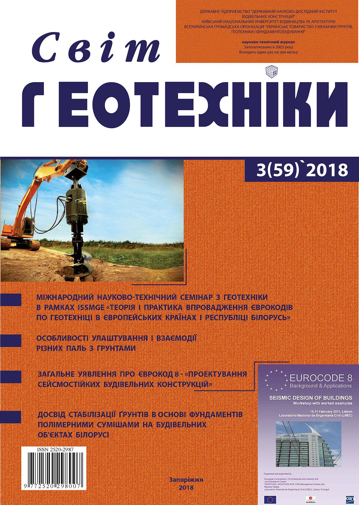Мир геотехники