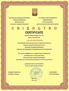 Сертификат Украинского общества механики грунтов, геотехники и фундаментостроения
